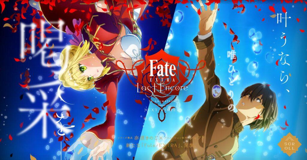 Fate/EXTRAのアニメのラストやネタバレ!キャス狐や作画は!?