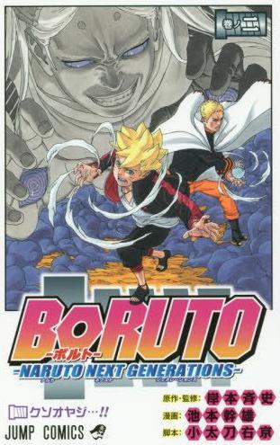 BORUTO(ボルト)の2巻の発売日や表紙にネタバレや感想!