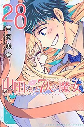 山田くんと7人の魔女の28巻の発売日や表紙にネタバレや感想!