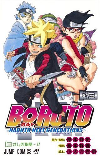 BORUTO(ボルト)の3巻の発売日や表紙にネタバレや感想!