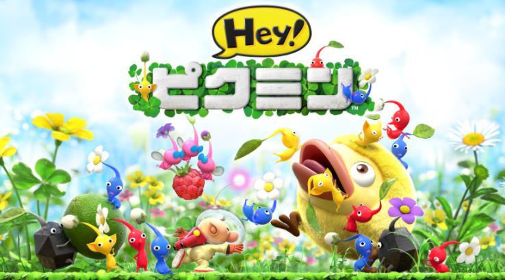 Hey! ピクミンに白ピクミンや紫ピクミン、新ピクミンは登場する?評価や感想!