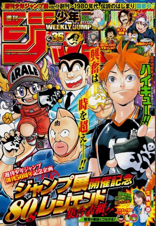 2017年35号のジャンプ感想(移ろう時の中で読切&僕のヒーローアカデミアすまっしゅ!!出張掲載号)
