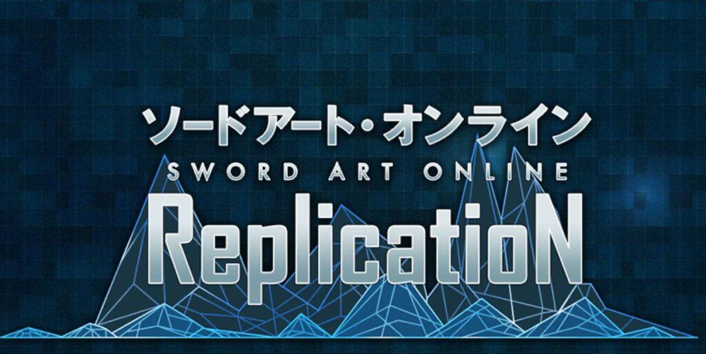 ソードアート・オンラインのVR「レプリケーション」の一般配信は?PSVRやアプリゲーム?