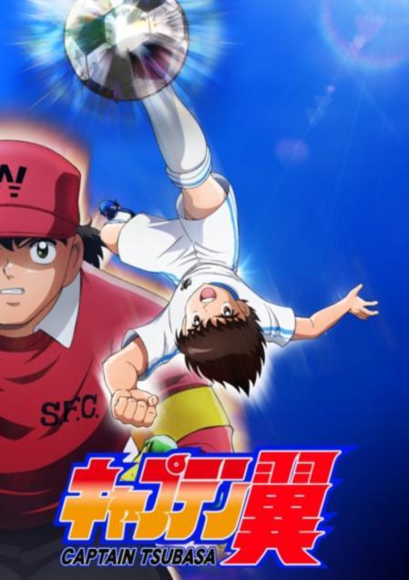 キャプテン翼の2018年のアニメは何クールでどこまで?放送時間は何時?