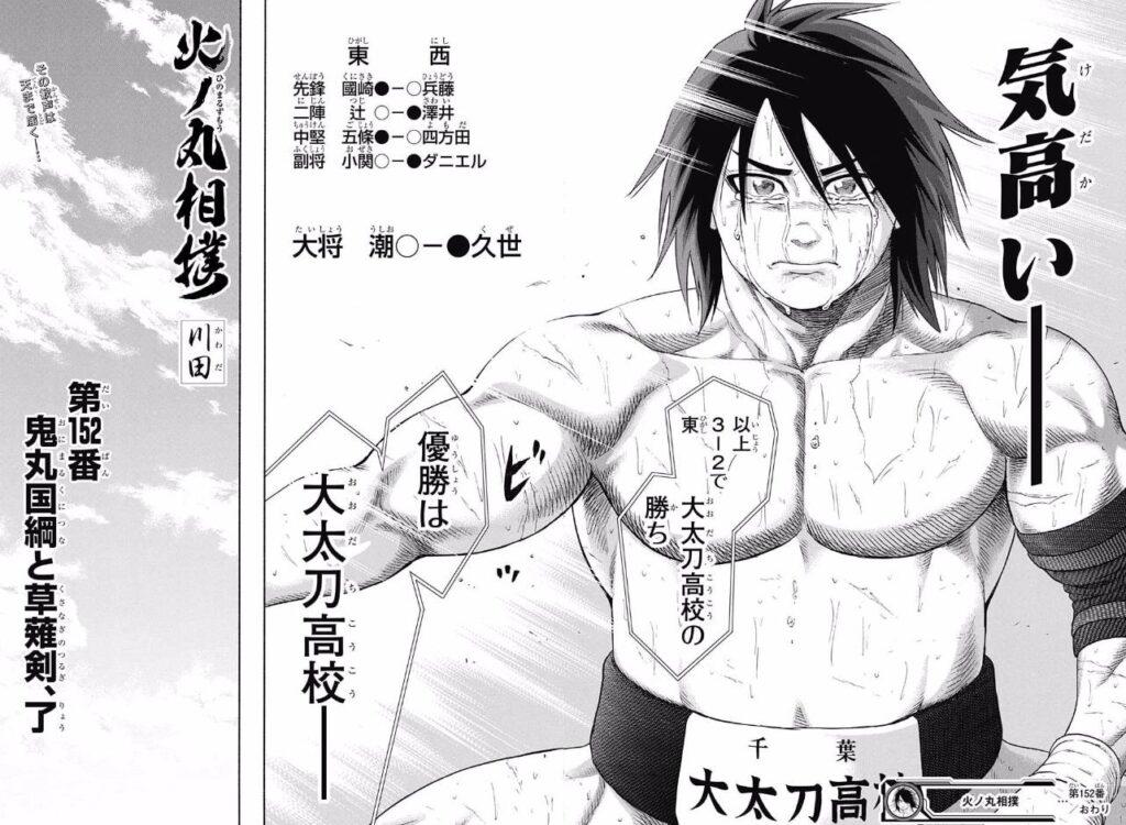 火ノ丸相撲の18巻の発売日やネタバレ感想!最終回じゃなかったよ!
