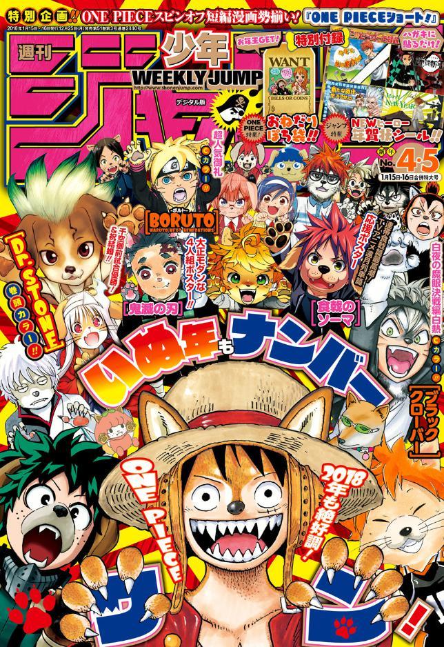 2018年04・05合併号ジャンプ感想(ONE PIECEショート!掲載号)