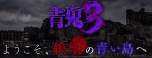 青鬼3の続編の青鬼4は出る?配信日やリリースはいつか予想!