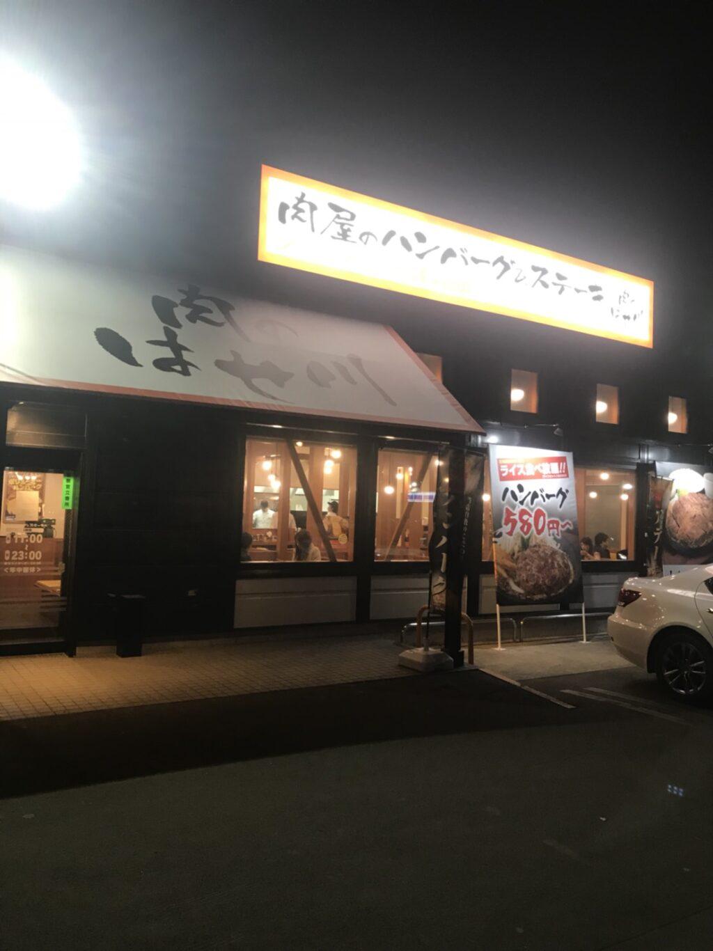 肉のはせ川(札幌市清田区)のプレオープンに行った感想レビュー
