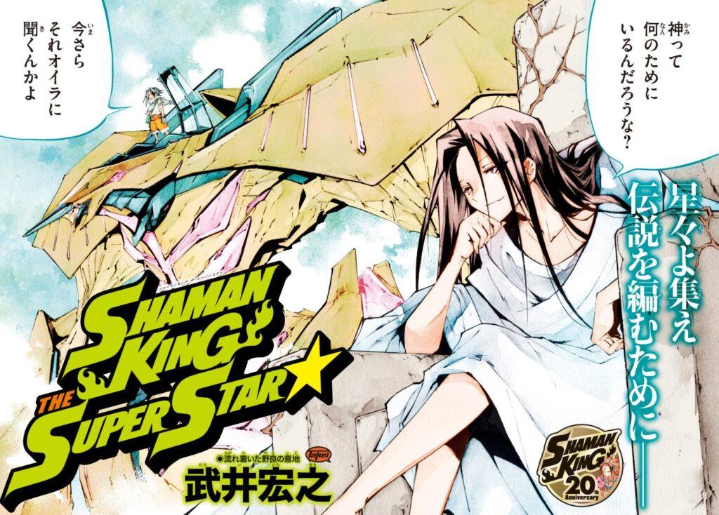 シャーマンキングの新章(続編)「THE SUPER STAR」1話と2話の感想!(ネタバレ注意)