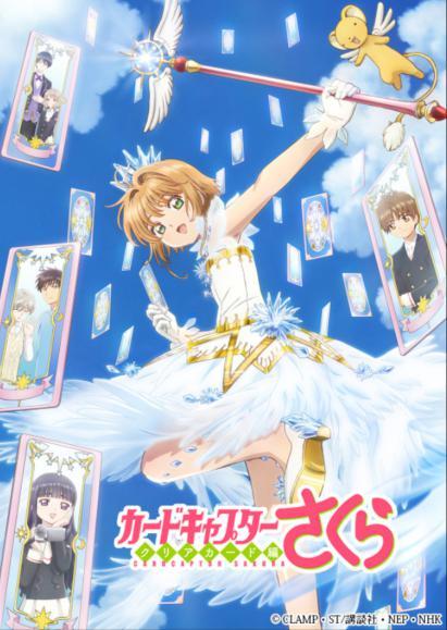 カードキャプターさくら クリアカード編のアニメの2期の放送日はいつから?1期最終回の続きをネタバレ!