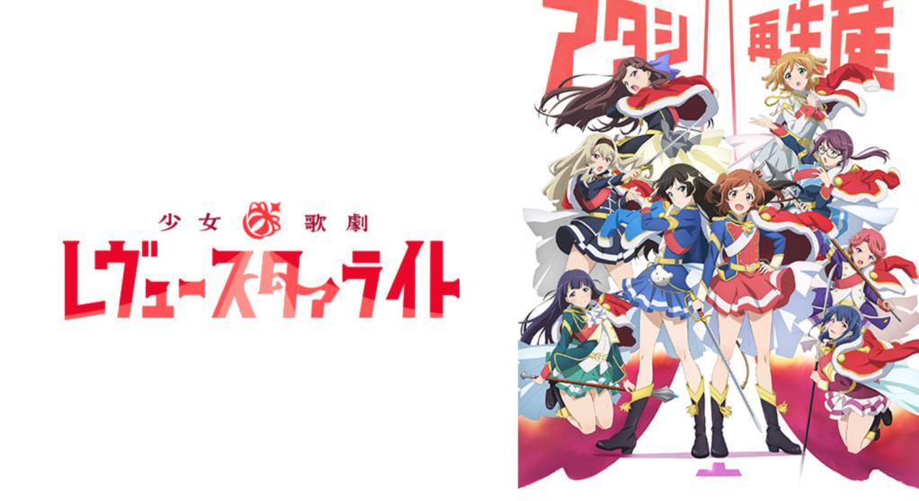 少女☆歌劇 レヴュースタァライトのアニメ全話無料動画!dailymotionやnosub、ひまわりで消えてるけど見る方法は?