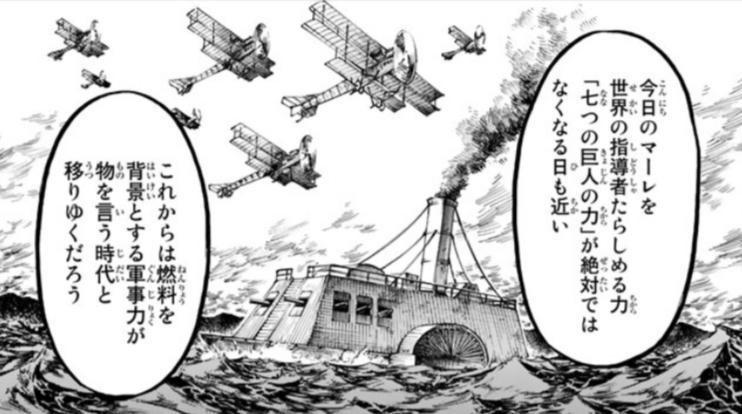 進撃の巨人 アニメ シーズン4
