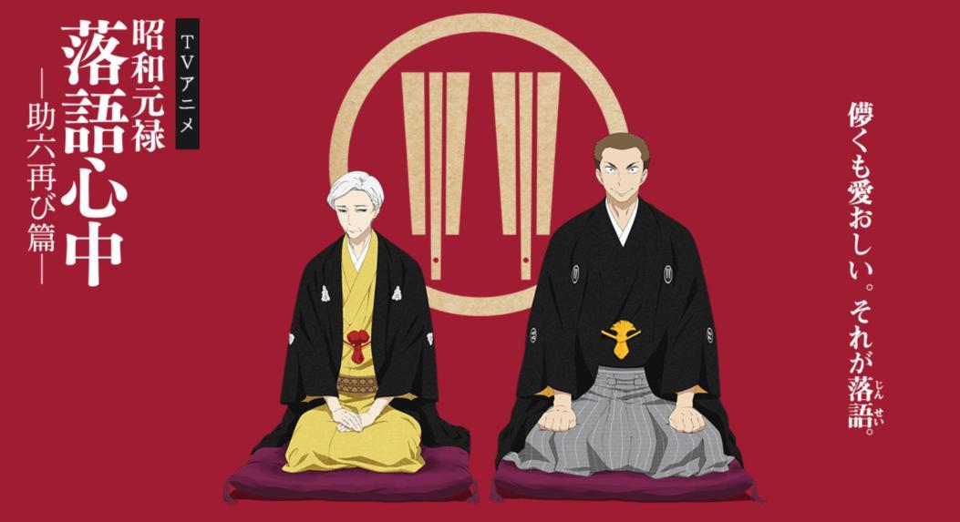 昭和元禄落語心中のドラマのキャストの画像を比較!落語の演技力の評判は?