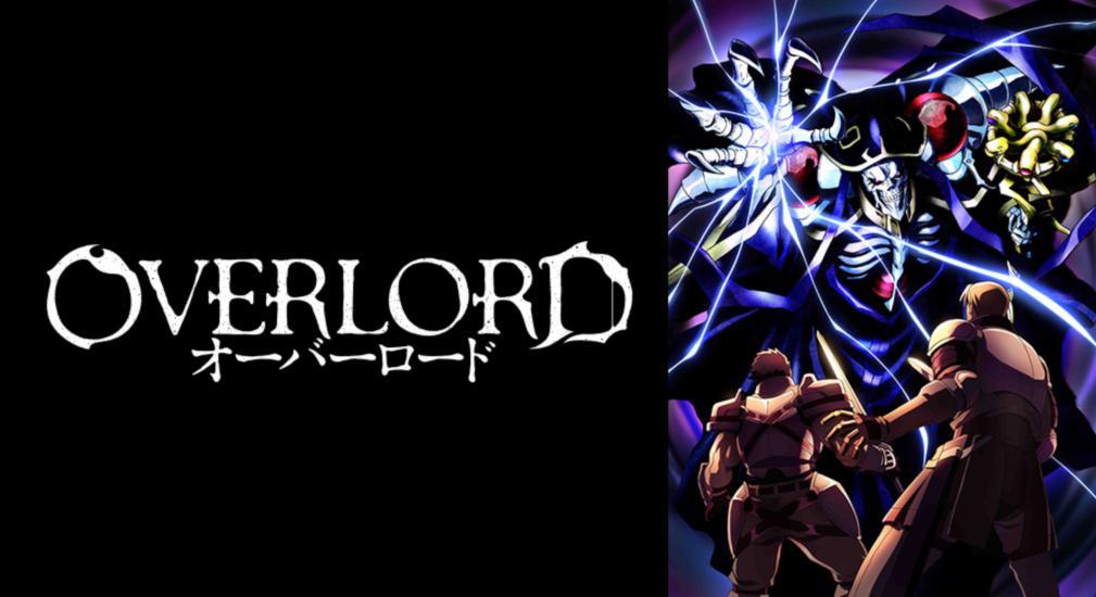 オーバーロードのアニメ1期~3期全話無料動画!dailymotionやnosub、ひまわりで消えてるけど見る方法は?