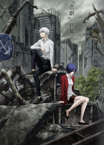 東京喰種:reのアニメの2期は何クールで作画は?最終回のストーリーや結末・ラストをネタバレ!