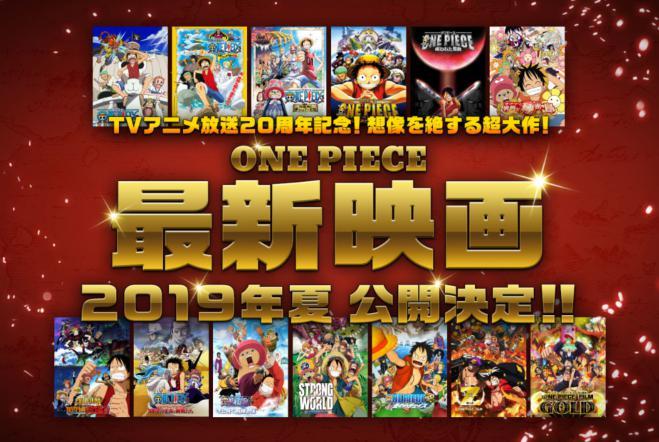 ONE PIECE(ワンピース)の映画(2019年)の上映期間はいつまで?DVDのレンタルや発売日にTV地上波放送はいつ?