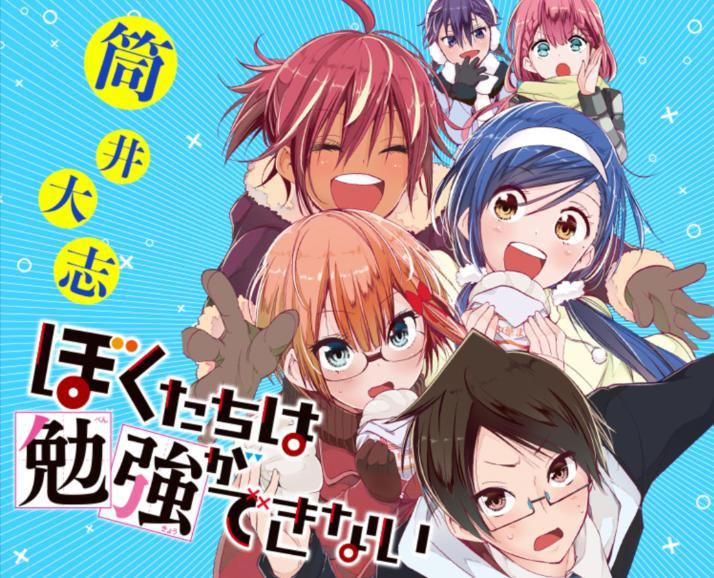 ぼくたちは勉強ができない(ぼく勉)のアニメの放送日はいつ?ストーリーが何巻までか、声優やキャストが誰になるか予想!