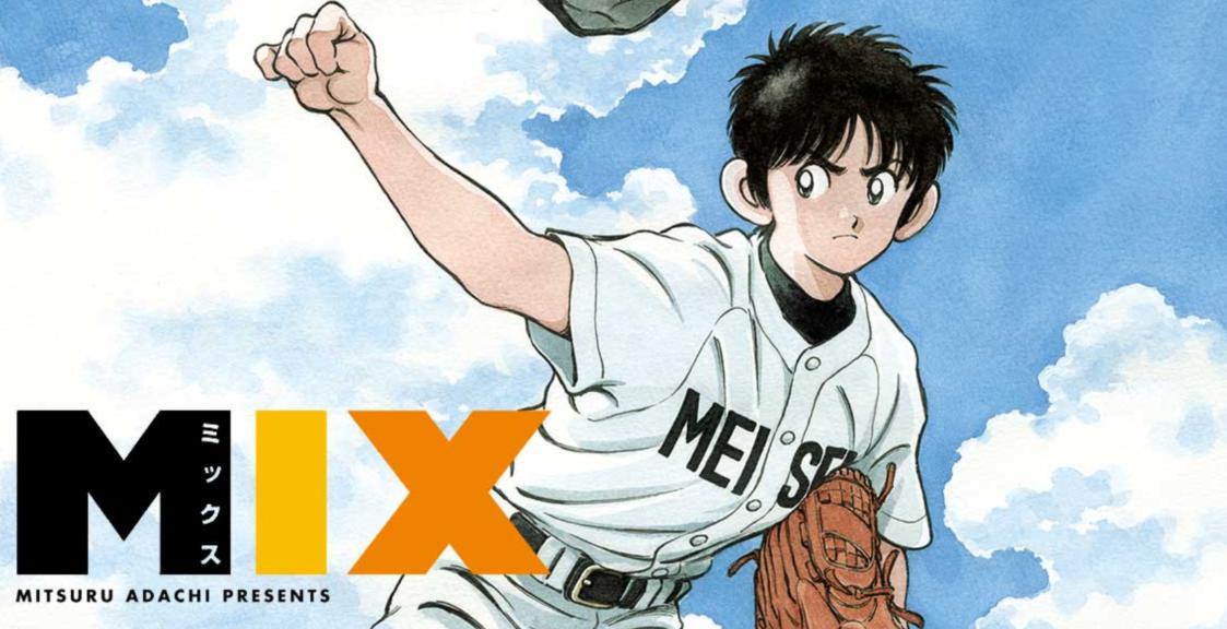 MIXの15巻の発売日はいつ?最新刊のあらすじ・ネタバレに無料で読む方法や感想!
