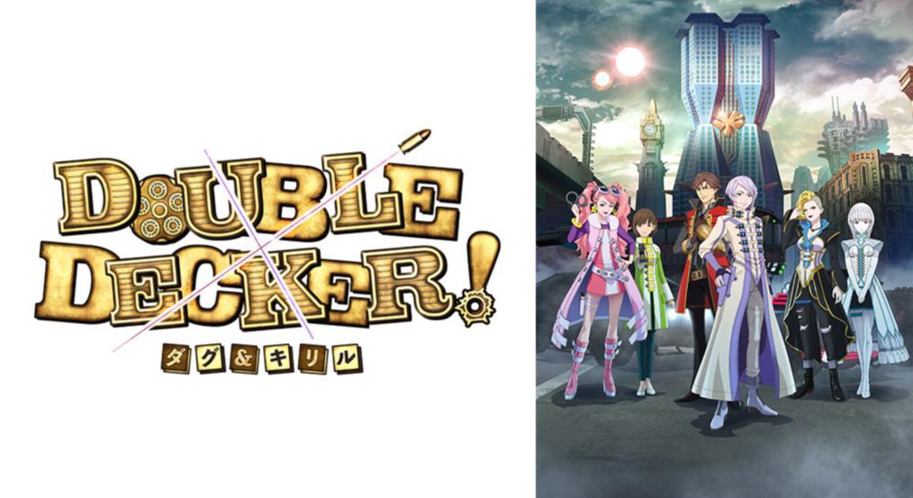DOUBLE DECKER! ダグ&キリルの再放送の放送日はいつで見逃し配信は?dailymotionやひまわり動画、nosubなど無料動画まとめ!