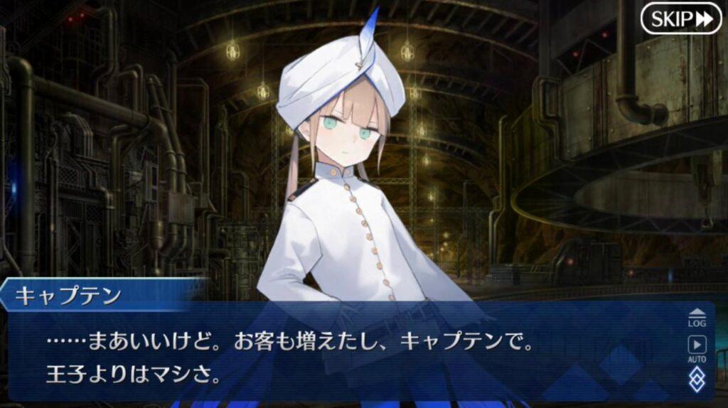 【FGO】キャプテンの真名はネモ船長?クラスはライダーで逸話や宝具は?(Lostblet No.3 introのネタバレあり)