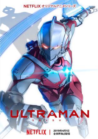 ULTRAMANのアニメはテレビで放送される?ストーリーは何巻までかネタバレ!続き・2期はある?