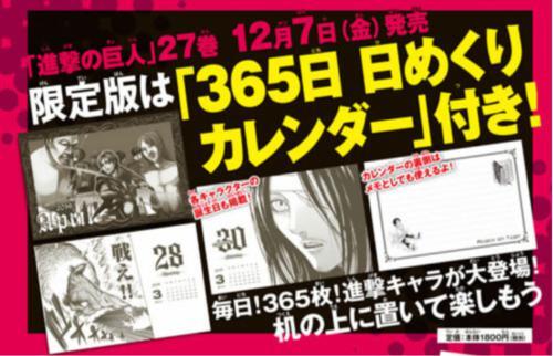 進撃の巨人の28巻の発売日はいつ?表紙や特典にあらすじや感想!(ネタバレあり)