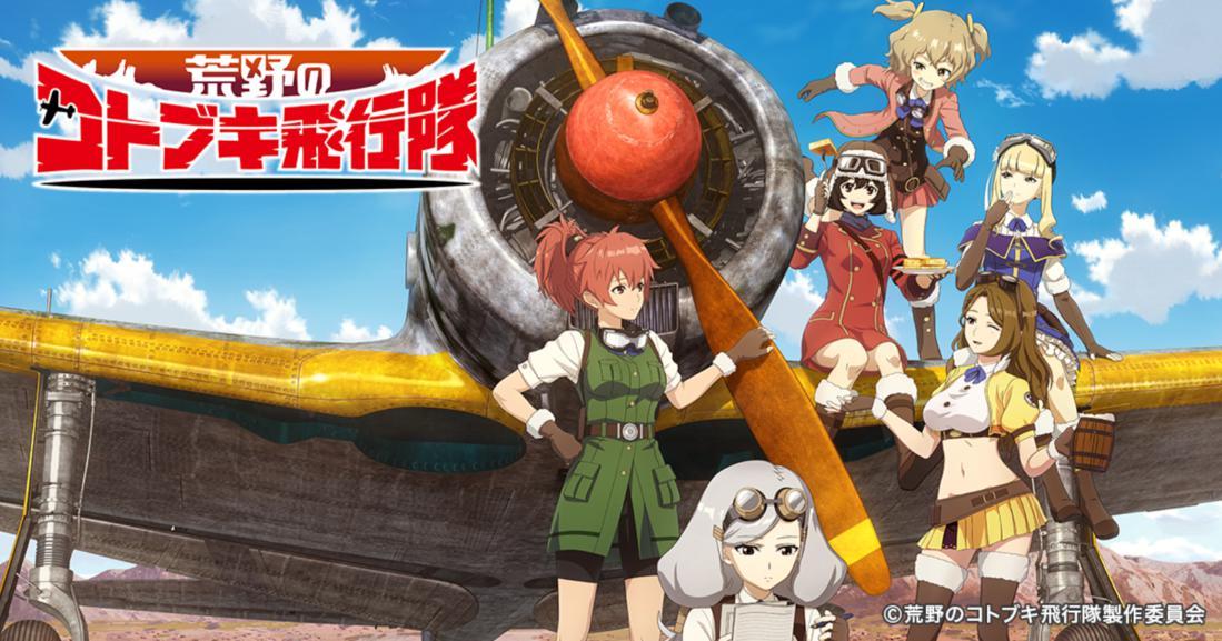 荒野のコトブキ飛行隊の元ネタは第三少女飛行隊(SHIROBAKO)?キャラクターやストーリーに共通点を比較!