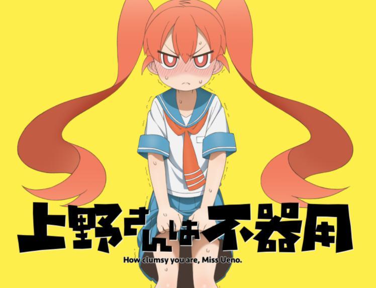 上野さんは不器用のアニメの続き・2期の放送日はいつ?ストーリーは何巻からかネタバレ!