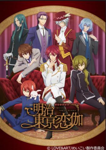 明治東亰恋伽(めいこい)のアニメの続き・2期の放送日はいつ?ストーリーや新キャラは?