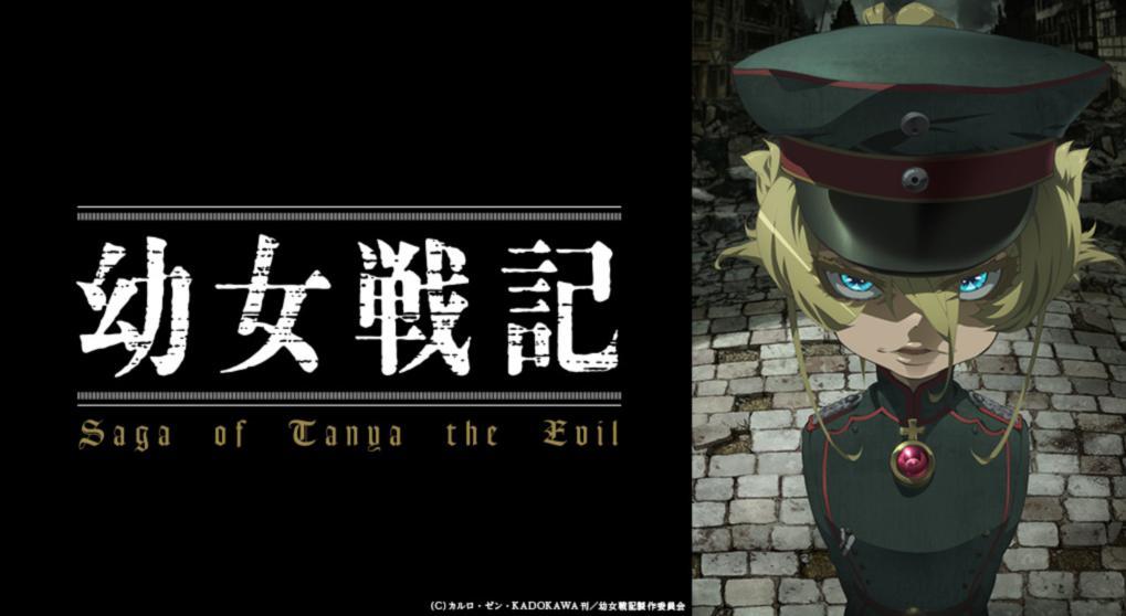 幼女戦記のアニメ全話無料動画!dailymotionやnosub、ひまわりで消え