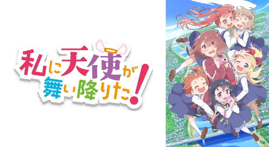 私に天使が舞い降りた!(わたてん)のアニメの2期の放送日はいつ?ストーリーは何巻からかネタバレ!