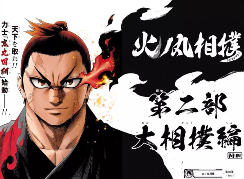 火ノ丸相撲のアニメの2期はいつ?1期の続きのストーリーは原作の何巻からかネタバレ!