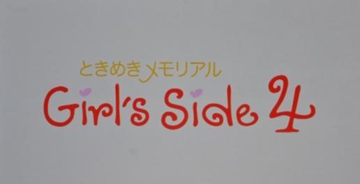 ときメモGS4(ときめきメモリアル Girl's Side 4)のキャラクター・登場人物一覧!声優やプロフィール・キャラデザは?