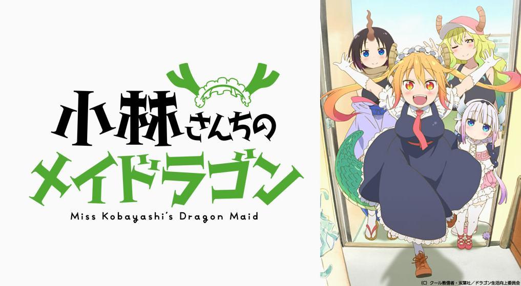 小林さんちのメイドラゴンのアニメ全話無料動画!dailymotionやnosub、ひまわりで消えてるけど見る方法は?
