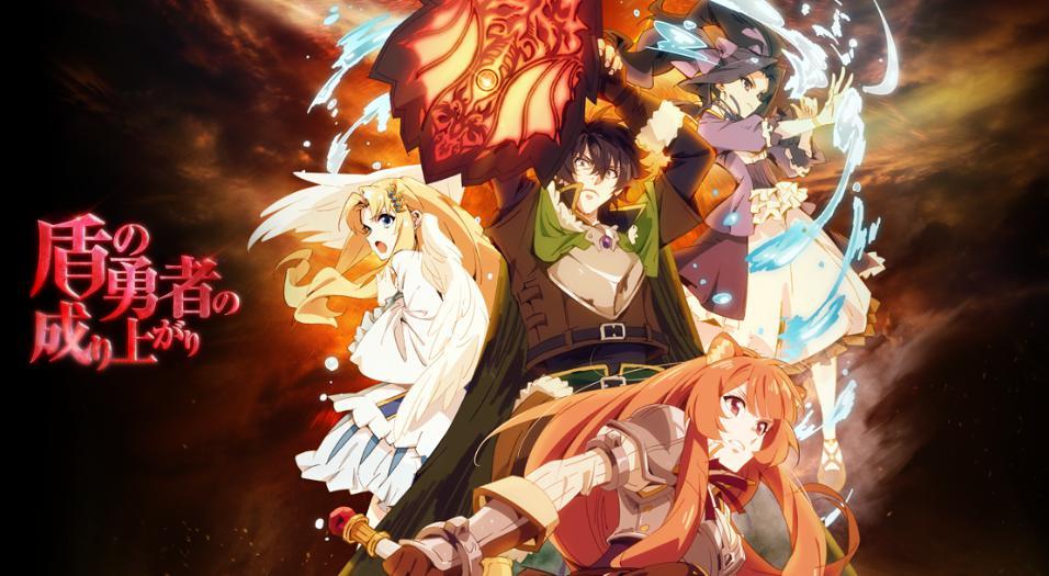 盾の勇者の成り上がりの2期と3期の放送日はいつ?アニメの続き・ストーリーは原作の何巻からかネタバレ!