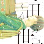 町田くんの世界の原作・漫画の1巻のあらすじ・ネタバレや感想!続きを無料で読む方法も!