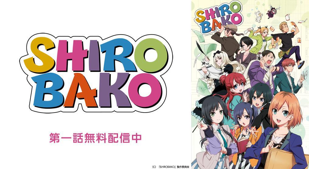 SHIROBAKO(シロバコ)のアニメ全話無料動画!dailymotionやnosub、ひまわりで消えてるけど見る方法は?