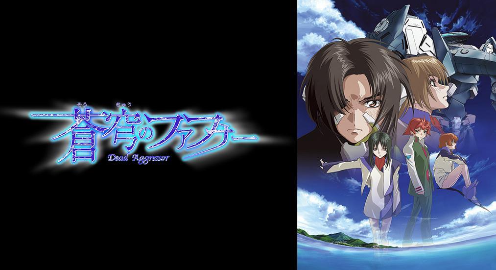 蒼穹のファフナー(無印・1期~2期・EXODUS)のアニメ全話無料動画!dailymotionやnosub、ひまわりで消えてるけど見る方法は?