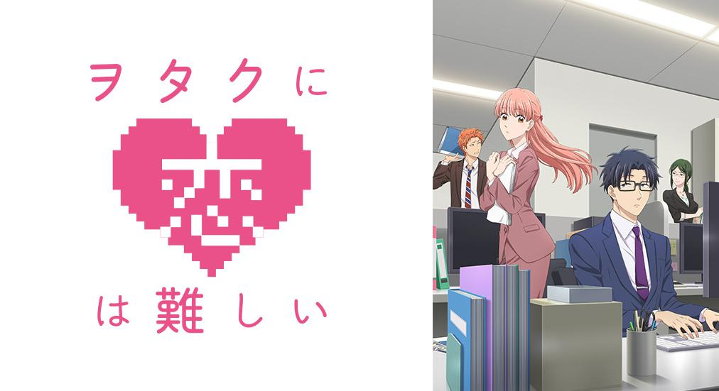 ヲタクに恋は難しい(ヲタ恋)のアニメ全話無料動画!dailymotionやnosub、ひまわりで消えてるけど見る方法は?