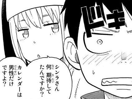 隊 セリフ の 祈り 消防 ノ 炎炎 SPECIAL TVアニメ『炎炎ノ消防隊』