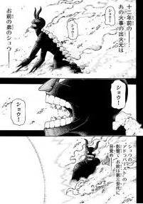 リサ 炎 々 ノ 消防 隊