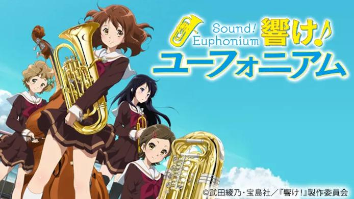 響け!ユーフォニアム(1期~2期と映画)のアニメ全話無料動画!dailymotionやnosub、ひまわりで消えてるけど見る方法は?