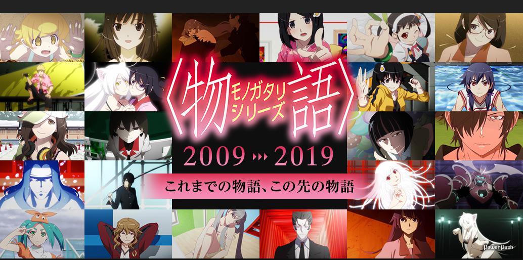 物語シリーズ(1期や2期、OVAや続・終物語まで)のアニメ全話無料動画!dailymotionやnosub、ひまわりで消えてるけど見る方法は?