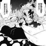 【鬼滅の刃】煉獄杏寿郎のかっこいい名言やシーンまとめ!強さや最期の言葉、家族や炭治郎との関係は?