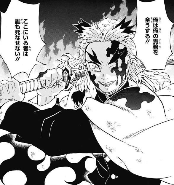鬼滅の刃 煉獄杏寿郎のかっこいい名言やシーンまとめ 強さや最期の