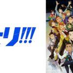 ユーリ!!! on ICEのアニメ全話無料動画!dailymotionやnosub、ひまわりで消えてるけど見る方法は?