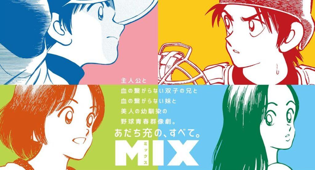 MIXの2期・アニメ続編の放送日はいつ?最終回の続きのストーリーは原作の何巻・どこからかネタバレ!