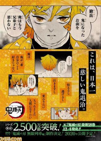 鬼 滅 の 刃 漫画 バンク 19 巻