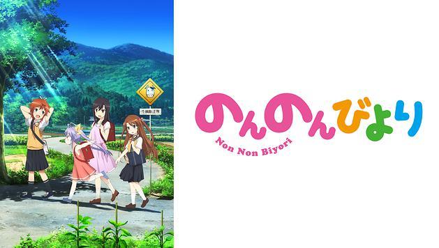 のんのんびよりのアニメの1期と2期(りぴーと)の全話無料動画!dailymotionやnosub、ひまわりで消えてるけど見る方法は?