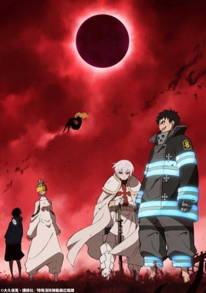 炎炎ノ消防隊の弐ノ章(2期)はいつ?アニメの続き・ストーリーは原作の何巻からかネタバレ!